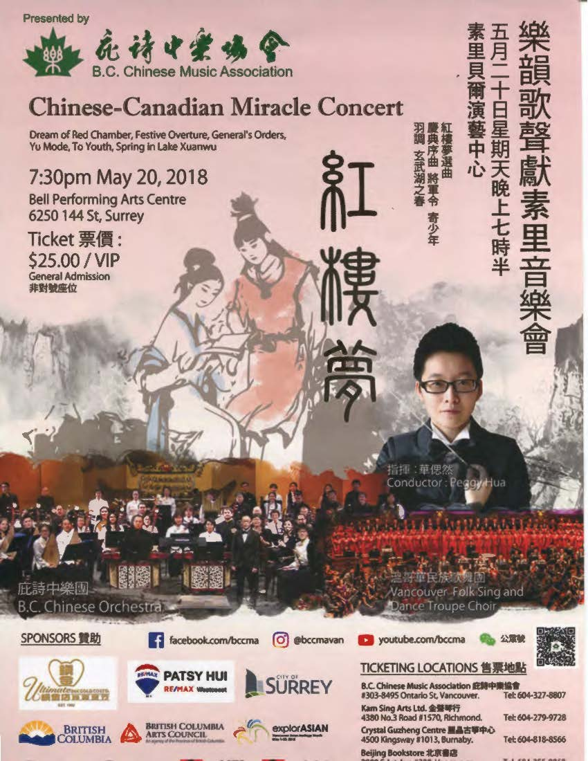 Chinese Canadian Miracle Concert